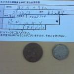 20110411領収書